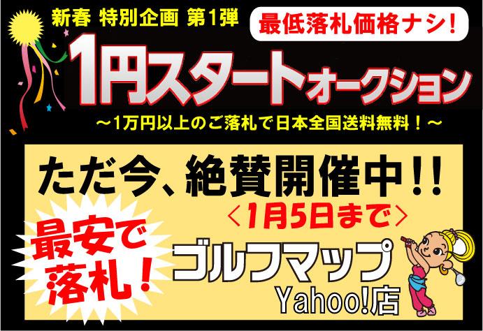1円バナーブログ