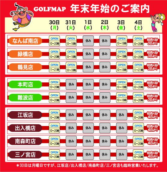 Golfmap2013